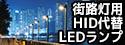 【アイリスオーヤマ】業界最高の高効率を実現した街路灯用HID代替LEDランプ【RCバルブ】