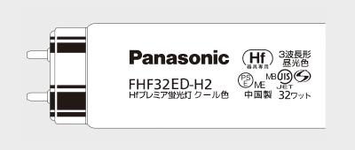 FHF32ED-H2
