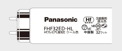 FHF32ED-HL