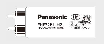 FHF32EL-H2