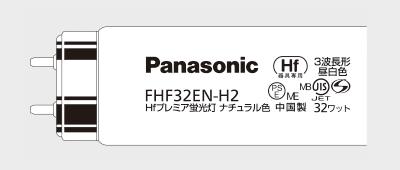 FHF32EN-H2