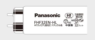 FHF32EN-HL