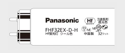 FHF32EX-D-H
