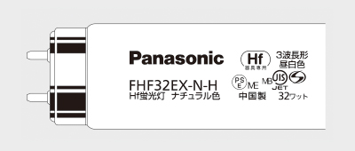FHF32EX-N-H