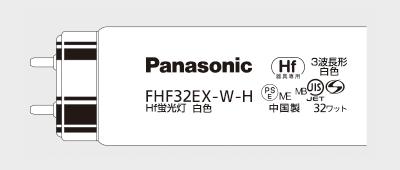 FHF32EX-W-H