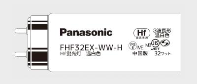 FHF32EX-WW-H