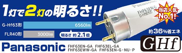 Panasonic FHF63