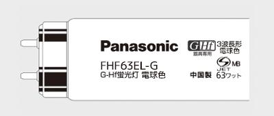 FHF63EL-GA