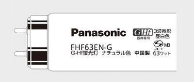 FHF63EN-GA