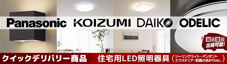 クイックデリバリー商品 住宅用LED照明器具