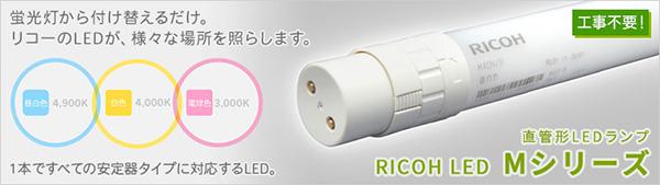 RICOH 直管形LEDランプ【工事不要(グロー式)】