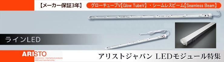 アリストジャパン LEDモジュール特集