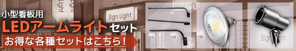 LEDランプ付アームライト格安セール
