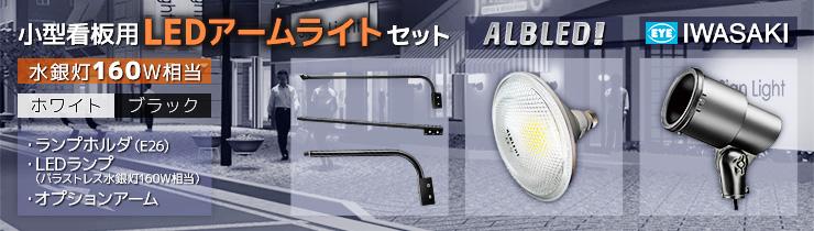 岩崎電気+ALBLED 小型看板用LEDアームライトセット特集