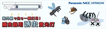 【防虫対策特集】 捕虫器用誘虫蛍光灯