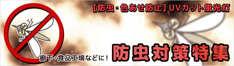 【防虫対策特集】 UVカット 防虫・色あせ防止 蛍光灯(紫外線吸収膜付蛍光灯)