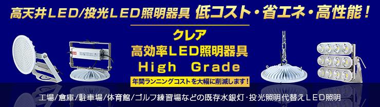 クレア高効率LED照明器具High grade