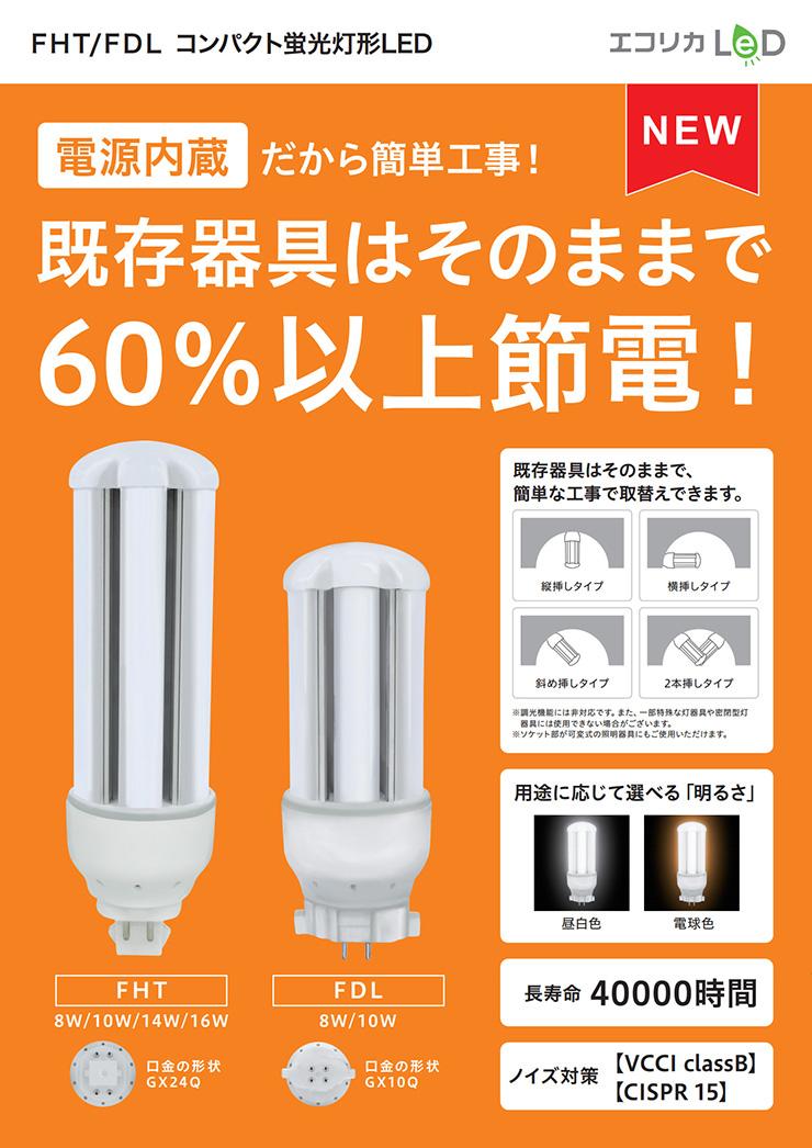 エコリカ LED直管ランプ 工事不要タイプ