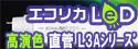【エコリカ】演色AAA蛍光ランプの置き換えに最適/高演色直管LED L3Aシリーズ