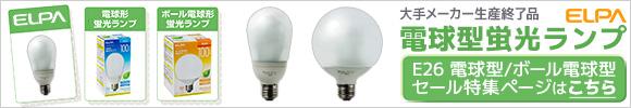 ELPA 電球型/ボール電球型 蛍光ランプ特集