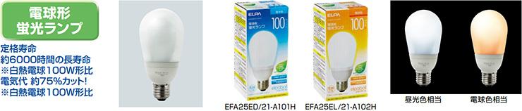 ELPA 一般電球型蛍光ランプ 100W相当