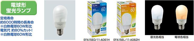 ELPA 一般電球型蛍光ランプ 60W相当