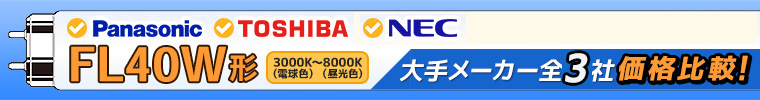 【FL40W形】 全メーカー比較はこちら! 【パナソニック/東芝/三菱/日立/NEC】