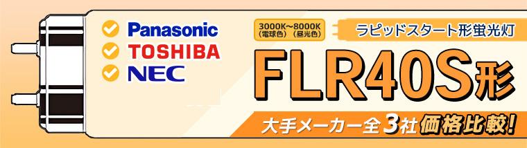 【FLR40形】 全メーカー比較はこちら! 【パナソニック/東芝/三菱/日立/NEC】