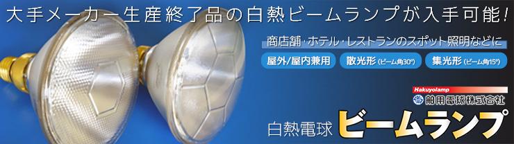 白熱電球ビームランプ
