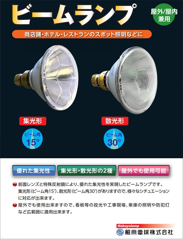 舶用電球 白熱ビームランプ