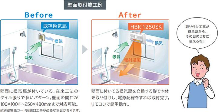 日立 浴室乾燥暖房器「ゆとらいふ」