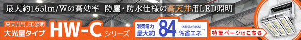 アイリスオーヤマ 高天井用LED照明 大光量タイプHW-C