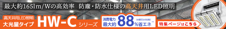 アイリスオーヤマ】大光量でも高い省エネ性。防塵・防水仕様の高天井用LED照明 HW-Cシリーズ