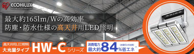 高天井用LED照明 大光量タイプ HW-Cシリーズ