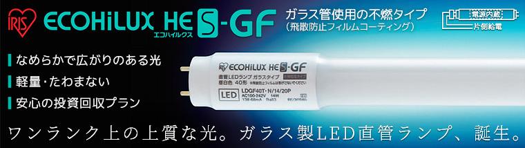 アイリスオーヤマ ガラス製直管LEDランプ HES-GFシリーズ