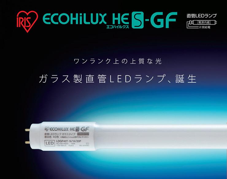 アイリスオーヤマ クリーンルーム・食品工場専用直管LEDランプ