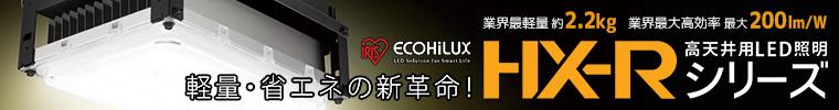 【アイリスオーヤマ】軽量・省エネの新革命!高天井用LED照明 HX-Rシリーズ