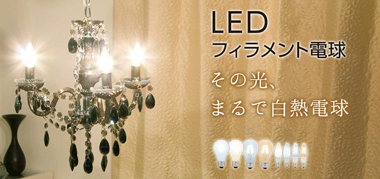 【3個単位販売】アイリスオーヤマ 琥珀調LEDフィラメント電球