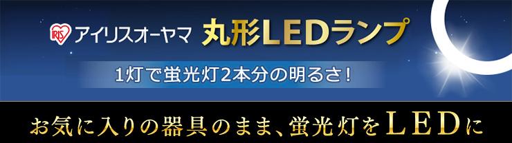 1灯で蛍光灯2本分の明るさ。アイリスオーヤマ 「丸形LEDランプ」