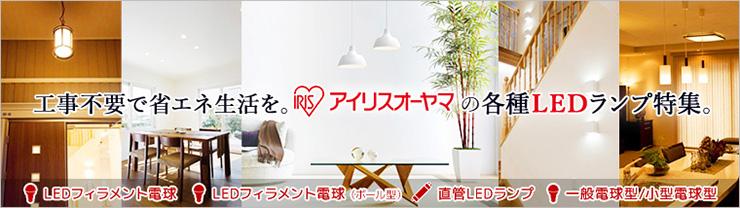 アイリスオーヤマ LEDランプ特集
