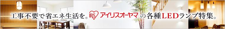 アイリスオーヤマ 各種LEDランプ特集