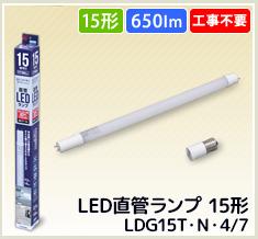 アイリスオーヤマ LDG15T・N・4/7