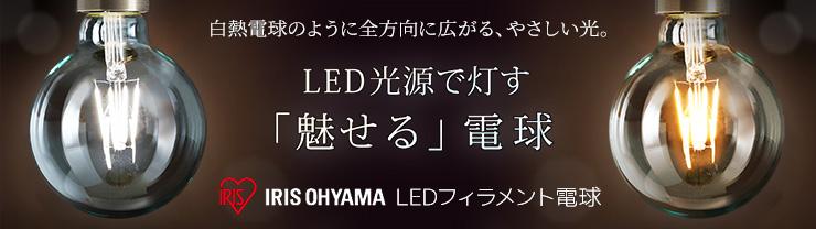 【セット販売】アイリスオーヤマ LEDフィラメント電球(ボール型) 特集