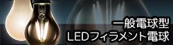 LEDフィラメント電球(一般電球形)