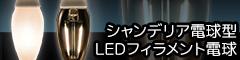 LEDフィラメント電球(シャンデリア形)