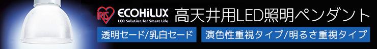 【アイリスオーヤマ】大光量でさまざまな大型施設に最適!高天井用LED照明ペンダント