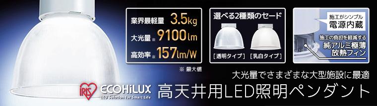 アイリスオーヤマ 高天井用LED照明ペンダント