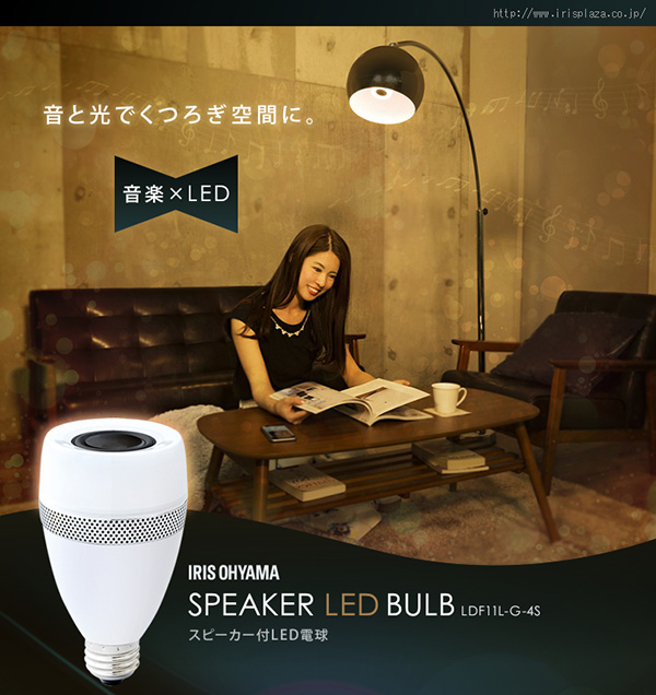 アイリスオーヤマ スピーカー付LED電球