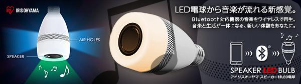 【アイリスオーヤマ】スピーカー付LED電球 SPEAKER LED BULB