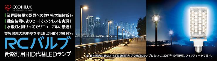 【アイリスオーヤマ】 街路灯用HID代替LEDランプ RCバルブ